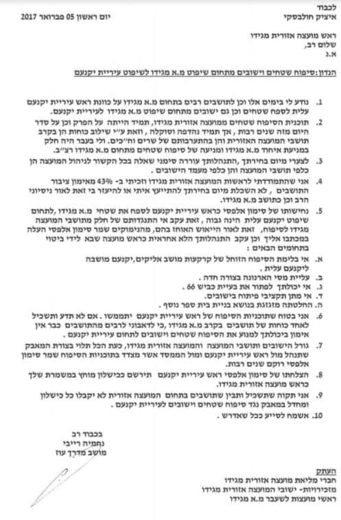 נחמיה רייבי מביע התנגדות לסיפוח מושבים עין העמק ואליקים