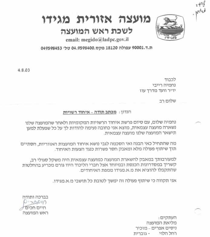 מכתב תודה למר נחמיה רייבי